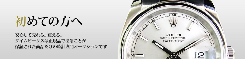 初めての方へ 〜安心して売れる。買える。タイムピークスは正規品であることが保証された商品だけの時計専門オークションです〜
