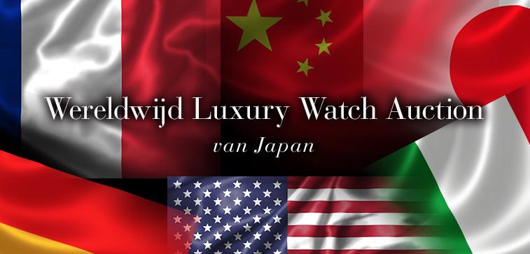 Wereldwijd Luxury Watch Auction van Japan
